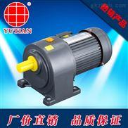 200瓦卧式齿轮减速电机