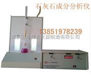 石灰石氧化钙化验设备,石灰石快速检测仪器
