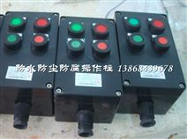 FZC-S-A2D2G三防操作柱