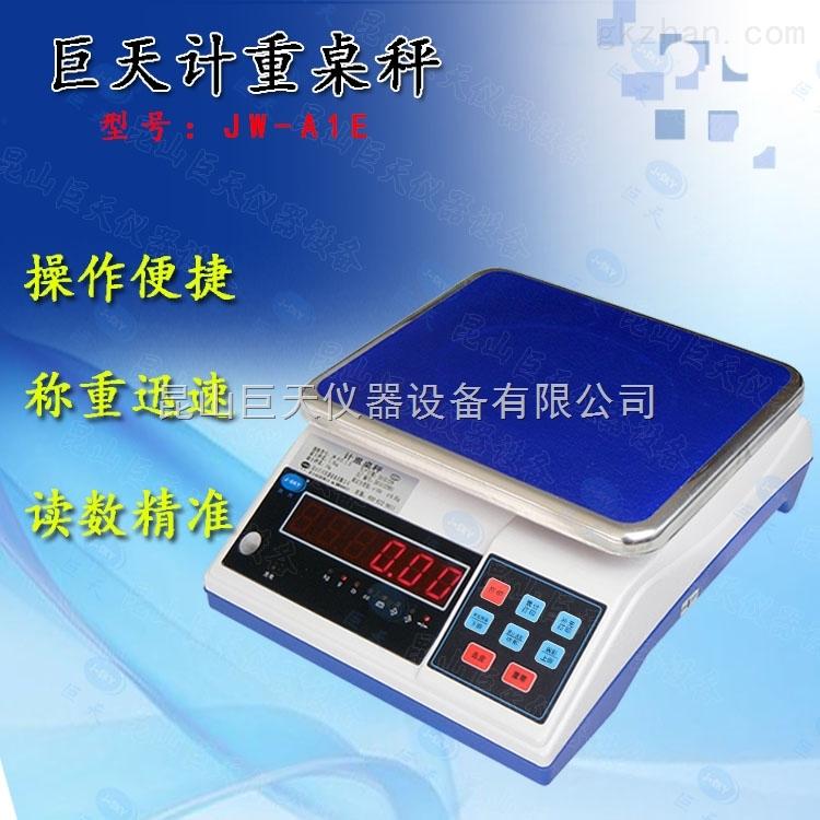 巨天JW-A1-30kg计重电子秤五金行业专用重量报警电子称