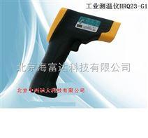 工业红外线测温仪 型号:HRQ23-G1