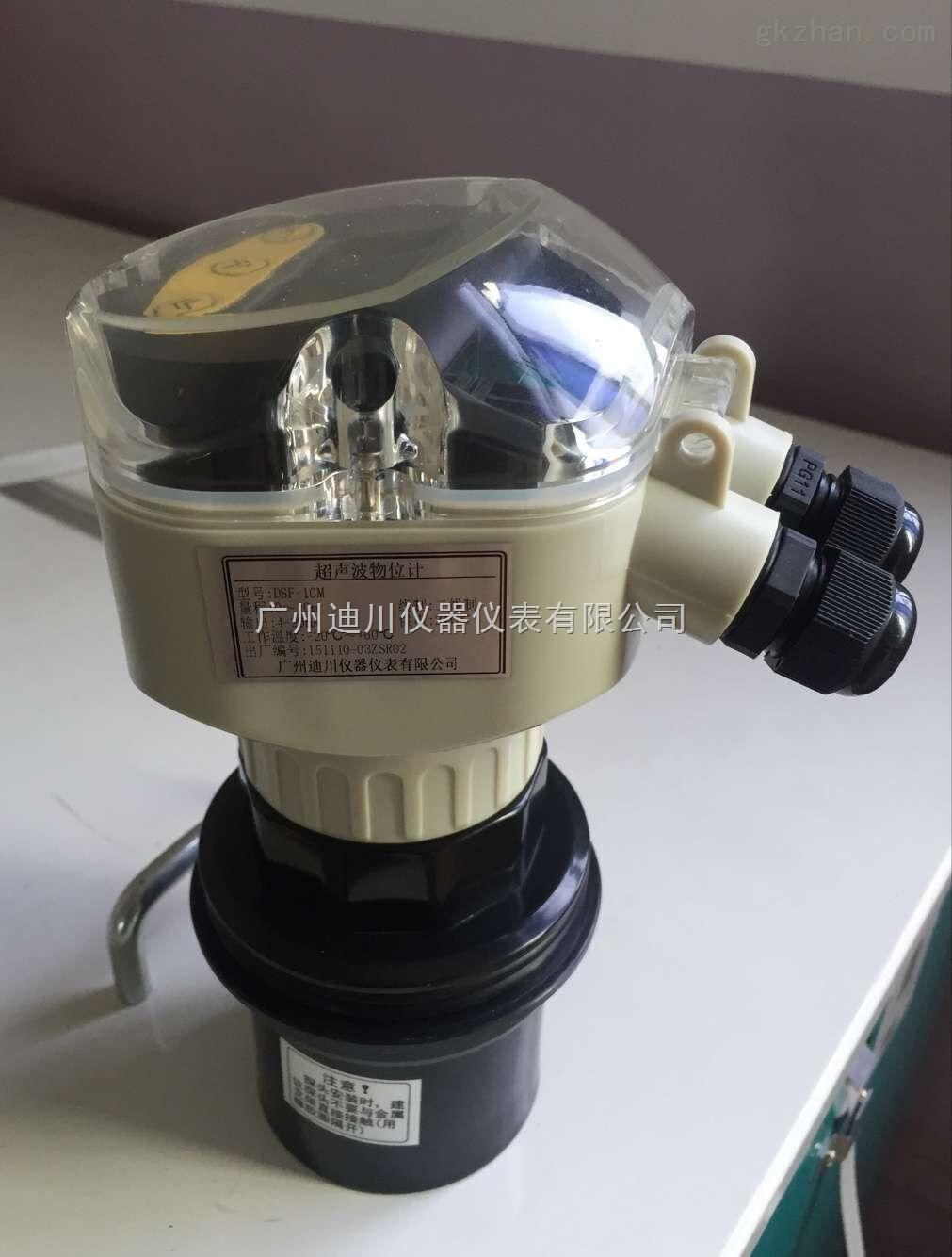 非接触式超声波液位传感器
