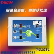 TG1051-10寸工业平板电脑4核J1900处理器无风扇触摸一体机TG1051大刚TAKAN