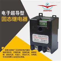 AC.DC两用的单相超导型固态继电器