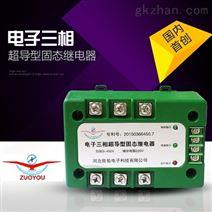 AC.DC三相超导型固态继电器