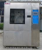 光伏组件砂尘试验机