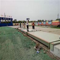 SCS-150T天津大港3.2乘以20米150T电子地磅/集装箱车过磅称重