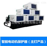 DZJ-A_三达电子DZJ-A电机综合保护器