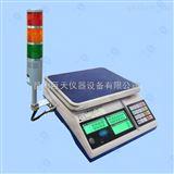 临沂三色灯报警电子秤3~15kg报警电子秤