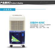 深圳家用除湿机,首选川岛抽湿器,品牌实力有保障