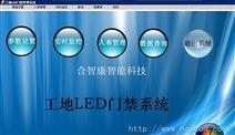工地LED屏联动三辊闸