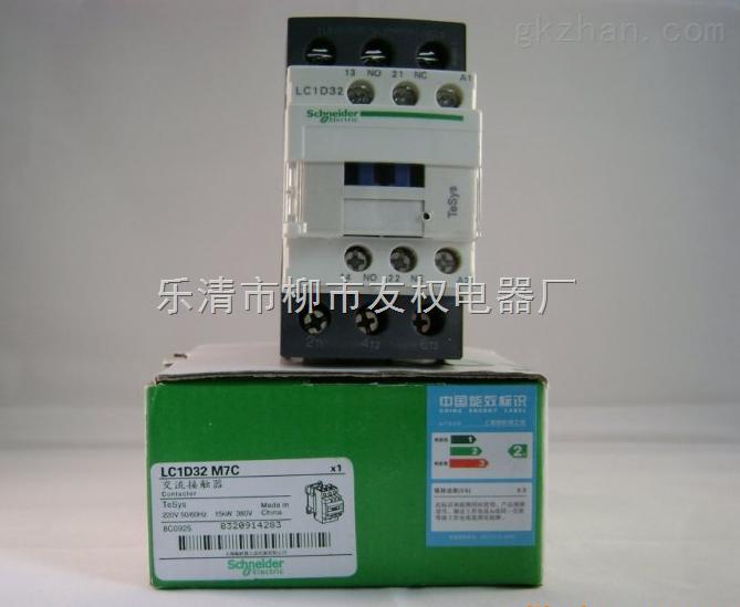 施耐德交流接触器lc1-d50