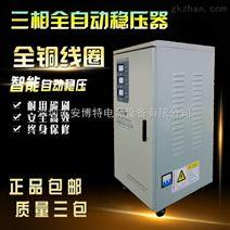 安博特SVC-40KVA 40000W自动化仪器 数控机床专用三相稳压器
