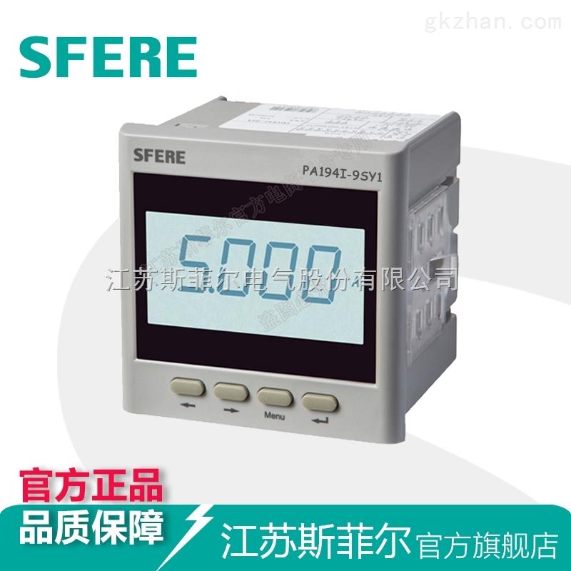 PA194I-9SY1带2路继电器输出功能智能LCD交流单相电流表