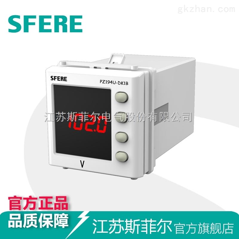 PZ194U-DK1B单相交流电压表