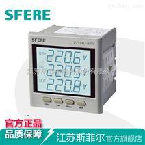 PZ194U-9XY3交流三相电压表LCD智能数显仪表
