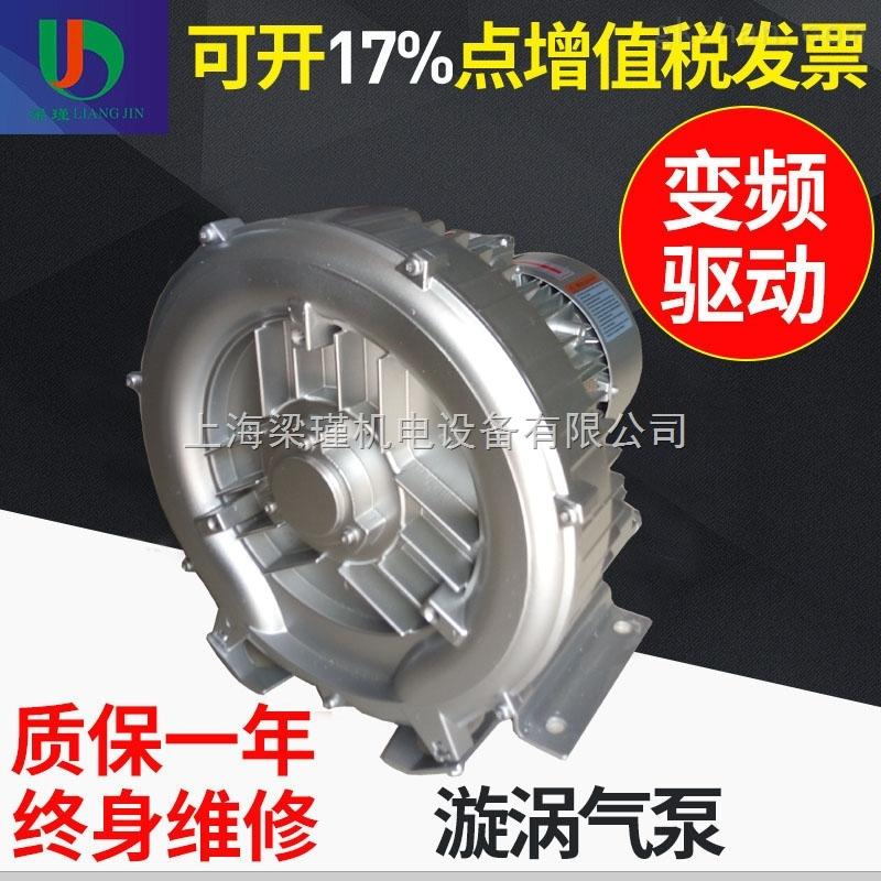 切纸机专用高压风机价格,印刷机械专用漩涡气泵厂家