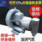 污水曝气专用高压风机-高压漩涡风机厂家