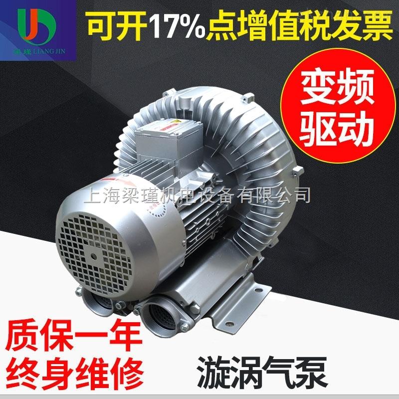 印刷机械专用高压风机-漩涡高压风机厂家