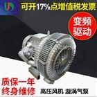 25KW旋涡高压风机价格,高压漩涡鼓风机厂家