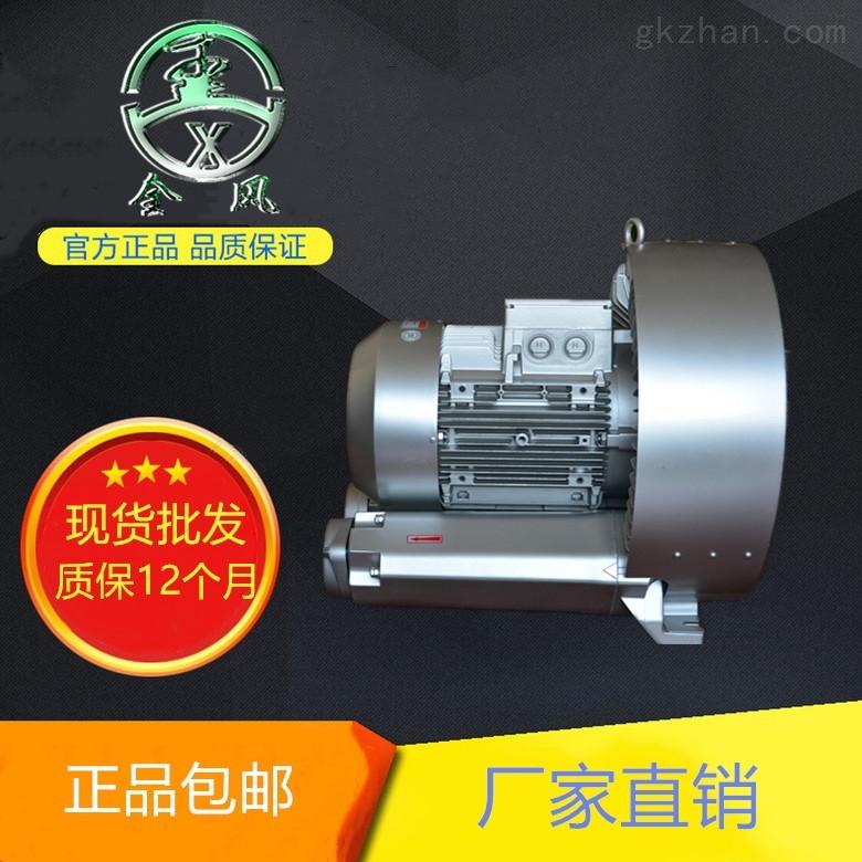 工业污水处理曝气漩涡气泵
