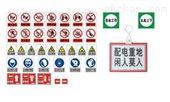 安全标识牌优惠