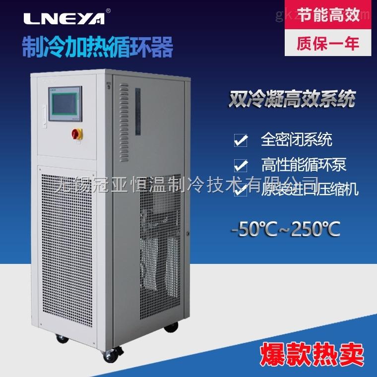 冠亚独家制冷加热系统控制反应釜物料温度