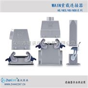 HE-016/024/032/048/M/F多芯重载连接器