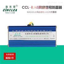 浙江信号防雷器CCL-RJ信号防雷器