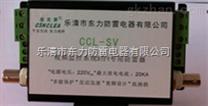 温州信号防雷器CCL-SV二合一