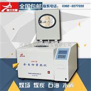 ZDHW-9-全自动量热仪