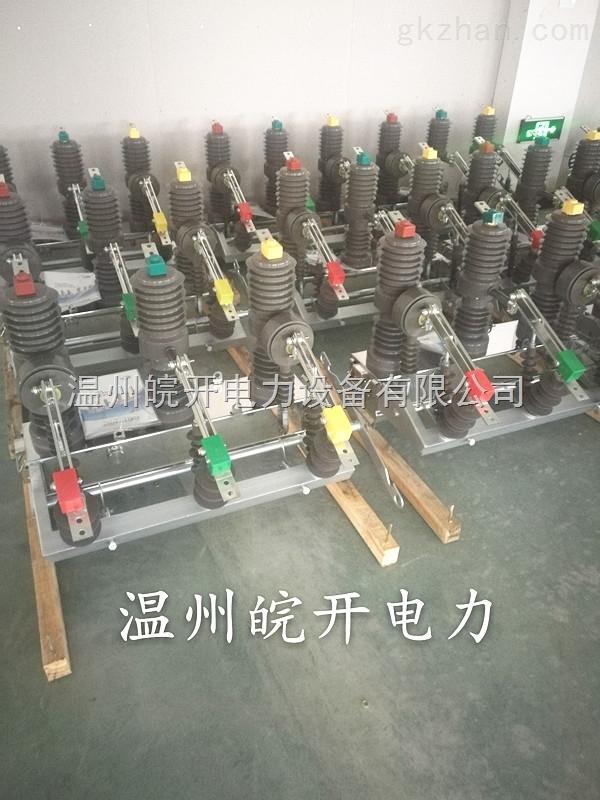 浙江ZW32-12F/630A真空断路器厂家