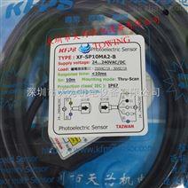 台湾开放KFPS对射式光电开关