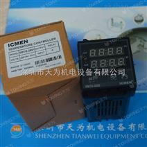 ICMEN智能温控仪