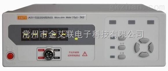 JK2511D直流低电阻测试仪器