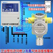 化工厂厂房磷化氢浓度报警器,气体探测器探头安装厂家