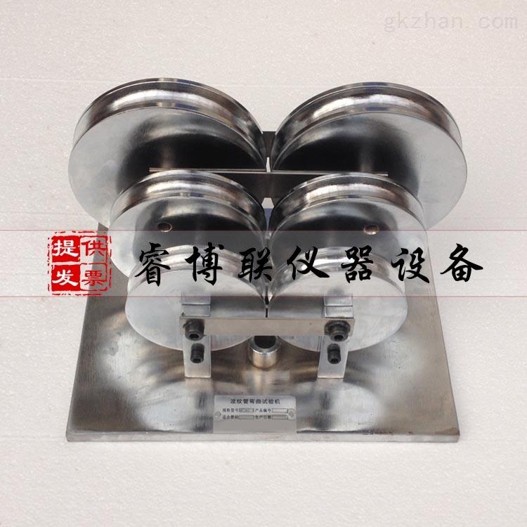 塑料波纹管弯曲试验仪