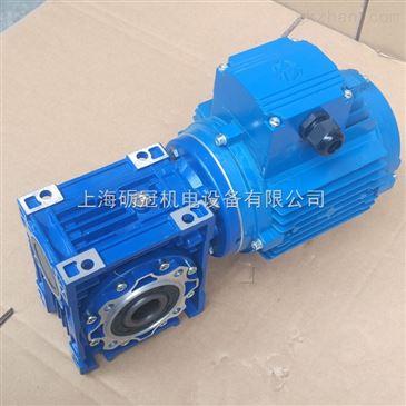 rv50蜗轮减速机 rv全自动洗车机蜗轮减速机