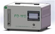 FD-WG-供应孚然德实验室用精密水蒸气发生器厂家定制