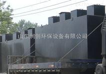 小型洗滌廠污水處理設施