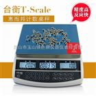 台衡JSC-QHC-30电子计数秤