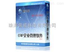 中山ERP软件