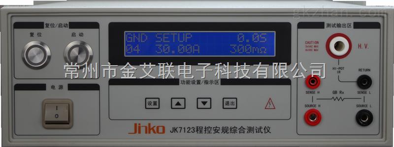 JK7123程控安规综合测试仪器