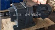 诺广厂家R77系列斜齿轮硬齿面减速箱
