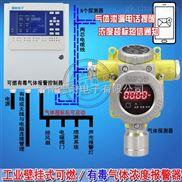 壁挂式氟化氢报警器,可燃性气体报警器报价