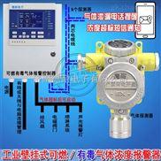 化工厂厂房乙醇浓度报警器,毒性气体探测器报价