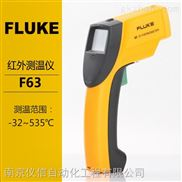FLUKE福禄克红外测温仪F63
