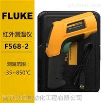 FLUKE福禄克红外测温仪F568-II