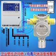 二氯甲烷泄漏报警器,毒性气体报警仪厂家