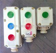防爆控制按钮LA5821-3防爆控制按钮
